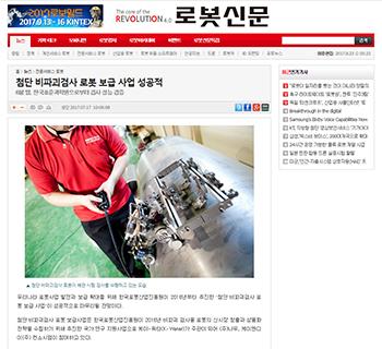 robot newspaper
